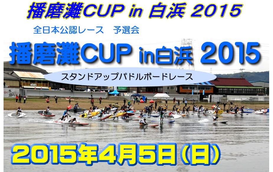 【告知】2015 播磨灘CUP in 白浜 エントリー開始!
