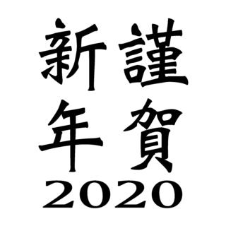 2020 明けまして、おめでとうございます!